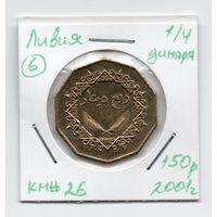Ливия 1/4 динара 2001 года - 6