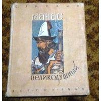 """Раритет: С.И.Липкин """"Манас великодушный"""", 1948 год (прижизненное издание)"""