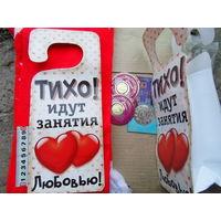 Пакет подарочный и табличка на дверную ручку  одновременно 2в1