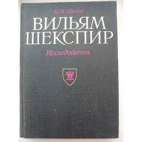 Ю. Ф. Шведов Вильям Шекспир. Исследования