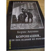 Борис Акунин. Коронация или последний из романов.