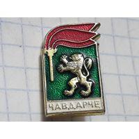 Болгария Чавдарче (Болгарские октябрята)
