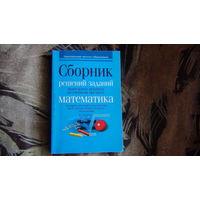 Книга, Сборник решений заданий выпускного экзамена по учебному предмету Математика.