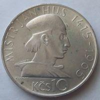 Чехословакия, 10 крон  0,5000 Серебро Ян Гус, 550 лет со дня смерти.
