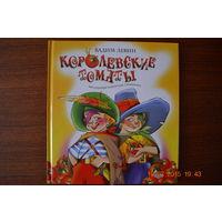 Королевские томаты. Нестрашная пиратская страшилка. Вадим Левин