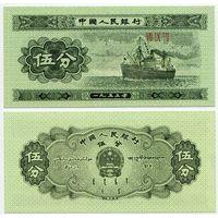 Китай. 5 фэнь (образца 1953 года, P862b, UNC)