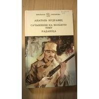Анатоль Кудравец Сачыненне на вольную тэму. Раданица.