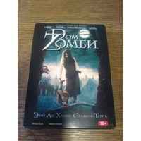 Дом Зомби (DVD фильм) лицензия