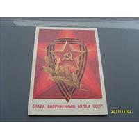 "Открытка "" Слава  В.С.СССР. ! ""  худ.Билибин 1982 год"