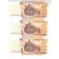 50 риэлей 2002 года Камбоджи