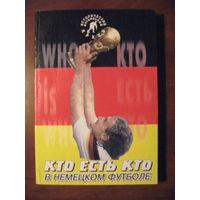 Кто есть кто в немецком футболе (1946-2004). Автор - Ю.Лукосяк. Тираж - 200 шт.