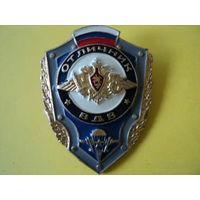 Отличник ВДВ РФ (закрутка)