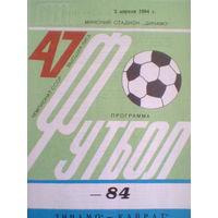 1984 год Динамо Минск--Кайрат Алма-Ата