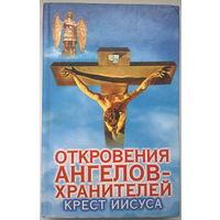 Откровения Ангелов-Хранителей: Крест Иисуса