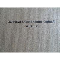 Журнал осеменения свиней. СССР
