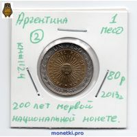 Аргентина 1 песо 2013 года. 200 лет первой национальной монете -2