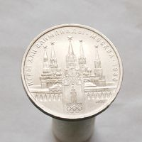 1 рубль 1978 Олимпиада-80 КРЕМЛЬ