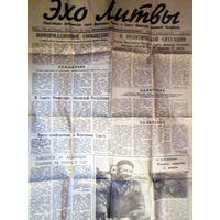 Газета Эхо Литвы 25 апреля 1990 года