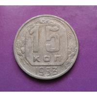 15 копеек 1953 года СССР #20