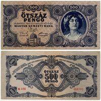 Венгрия. 500 пенго (образца 1945 года, P117a, ПЯТЬСОТ)