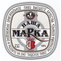 Этикетка Наша марка (Лида) С51