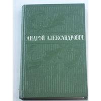 Андрэй Александровіч. Выбранае 1921-1956. Мінск, 1958. Т. 5000 экз.
