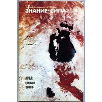 "Журнал ""Знание-Сила"", 1991, #12"