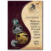 Монеты РСФСР, СССР и России 1921-2022 годов. Редакция 50. Конрос