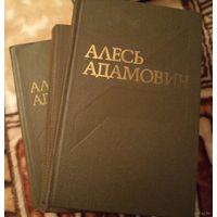 РАСПРОДАЖА! КНИГА - 2 РУБЛЯ! Алесь Адамович Собрание сочинений (3 тома)