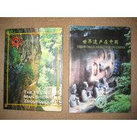 Набор открыток (Китай)