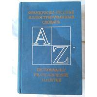 Французско-русский иллюстрированный словарь.