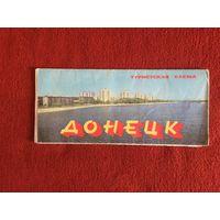 Донецк. Туристская схема
