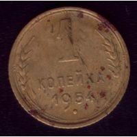 1 копейка 1954 год 21-4