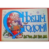 Похитонова Л.  С Новым годом!  1987г.  Чистая.