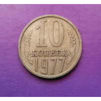 10 копеек 1977 СССР #08