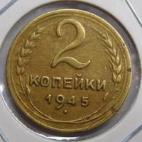 2 копейки 1945 г  (6)