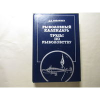 Сабанеев Л.П. Рыболовный календарь. Труды по рыболовству.