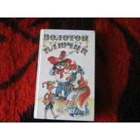 """Золотой ключик""""Е.Данько.Побежденный Карабас.Ю.Олеша Три толстяка.Э.Эмден""""Приключения маленького актера.Дом с волшебными окнами."""""""