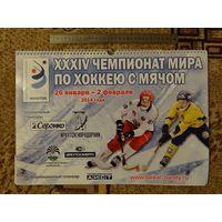 Хоккей с мячом Календарь 2014 Иркутск Чемпионат мира