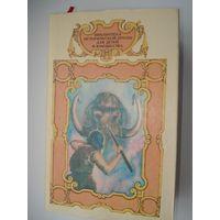 Д. Ангелов и другие..., Когда человека не было..., Библиотека исторической прозы для детей и юношества, ТЕРРА-TERRA, 1993 г.