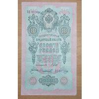 10 рублей 1909 года - Шипов-Сафронов