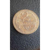2 копейки 1957  \3\