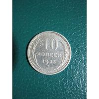 10коп.1925г.