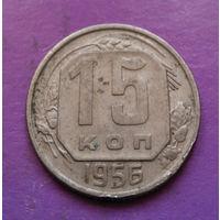 15 копеек 1956 года СССР #22