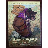 Маша и медведь. Русские народные сказки.