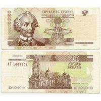 Приднестровье. 10 рублей (образца 2000 года, P36) [серия AT]