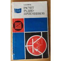 Расчет радиоприемников. Бобров 1981