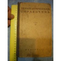 Терапевтический справочник. Том 2. 1957.