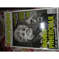 Раневская Фаина Журнал и книжечка с её цитатами