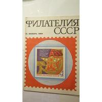 Журнал Филателия СССР 1969 #11